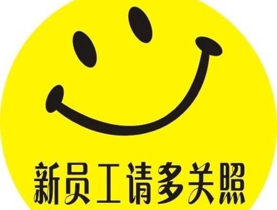 新员工自我介绍.jpg