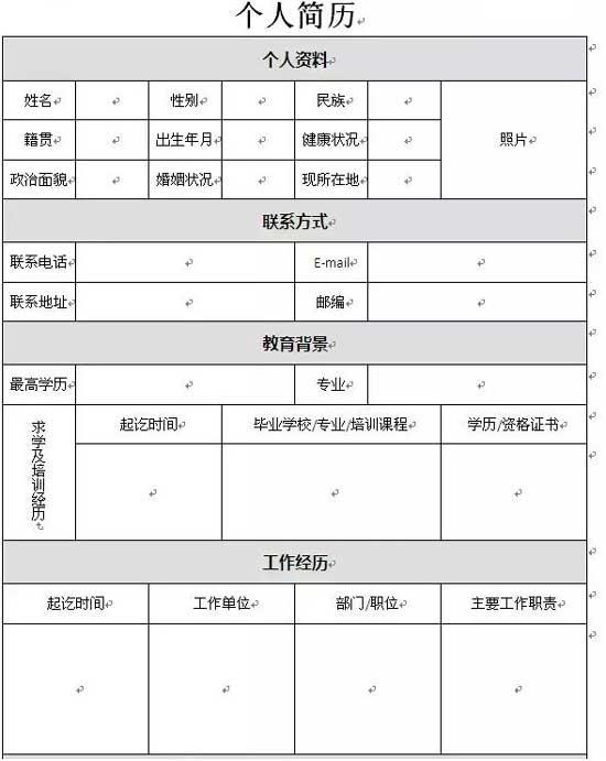 五百丁简历制作技巧2.jpg