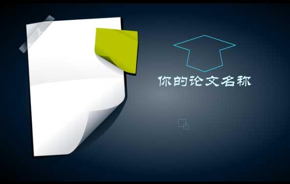 如何确保毕业论文的原创性.jpg