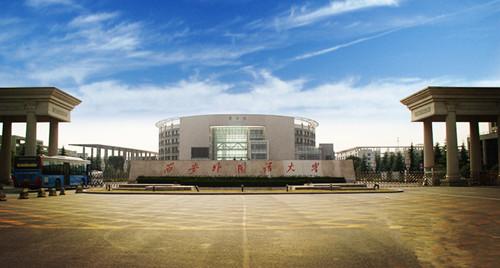 西安外国语大学.jpg