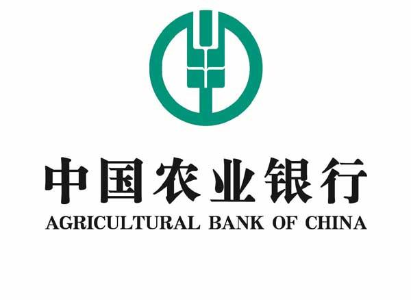 中国农业银行广东省分行2015面试通知