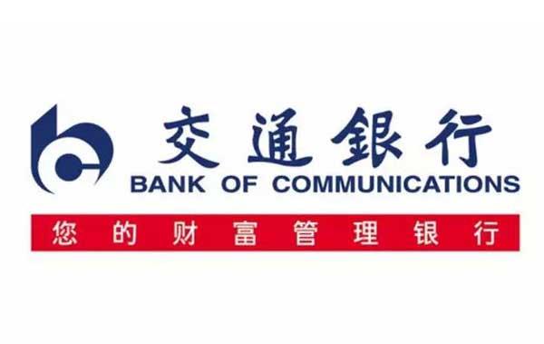 2016交通银行考试真题,交通银行时政热点+银行常识考点分析!