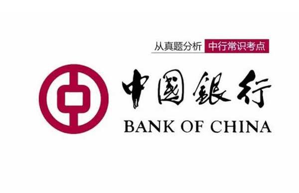 中国银行笔试真题分享,让你中行笔试通过率提升10%