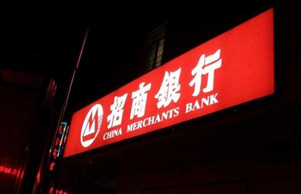 招商银行面试经验