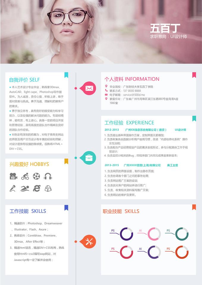 UI设计师 word简历模板