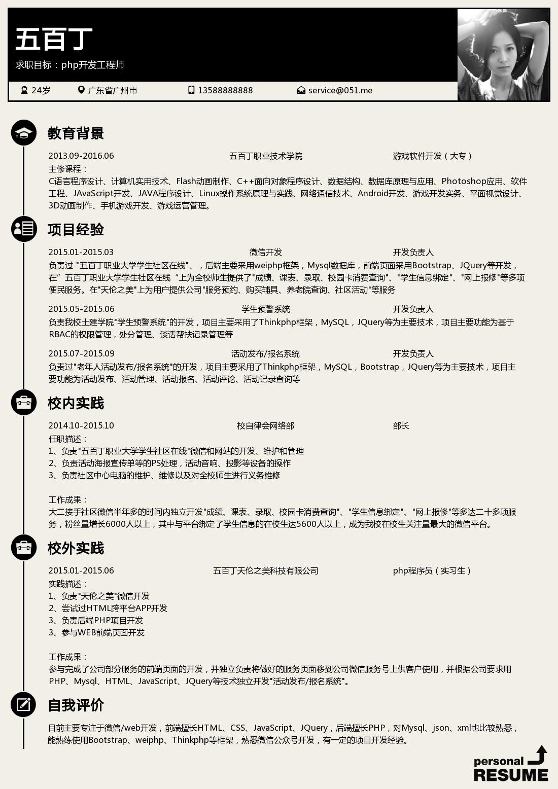 php开发工程师简历(大专)
