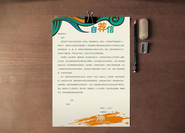 求职信的最新写法!