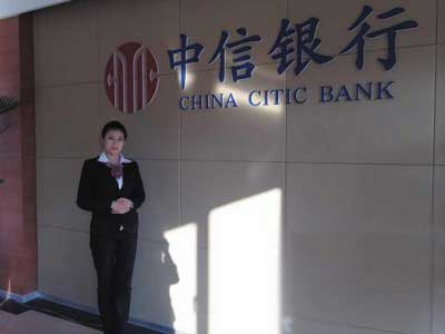 """中信银行实习报告:体验银行工作""""甘苦""""  成就未来的自己"""