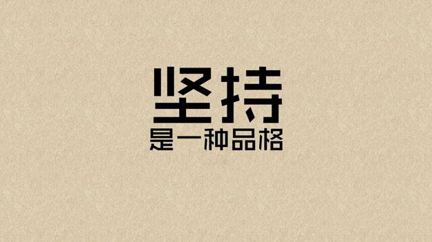 职场励志故事:你能坚持挺一下吗?.jpg
