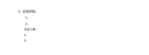 年底高管跳槽简历写法3.jpg