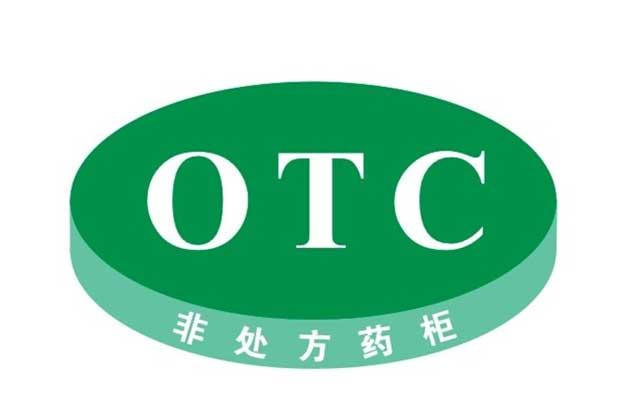 OTC控销,现在应该怎么的更好的开发客户?