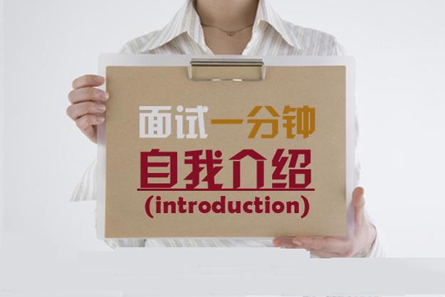 面试怎样出色地完成 1 分钟英语自我介绍?