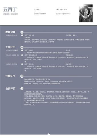 UI设计师简历模板