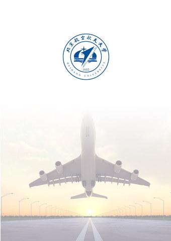 北京航空航天大学 简历封面的缩略图