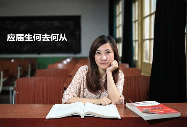 日资银行要求应届生具备的5种资质!