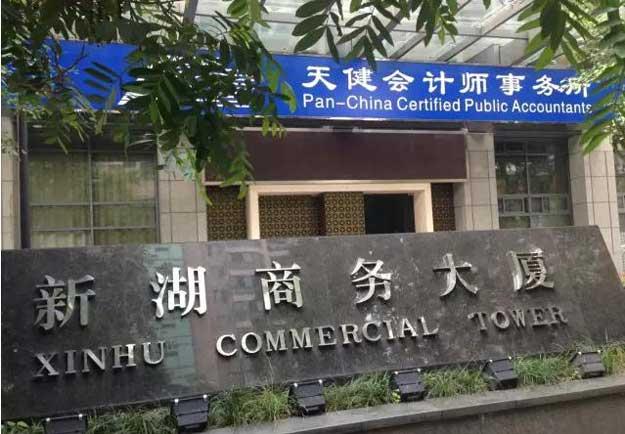 在中国第一IPO事务所实习是怎样一种体验?