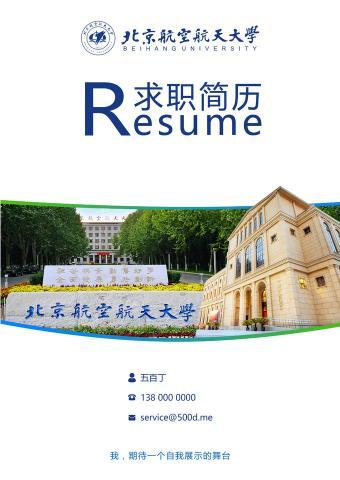 北京航空航天大学 简历封面