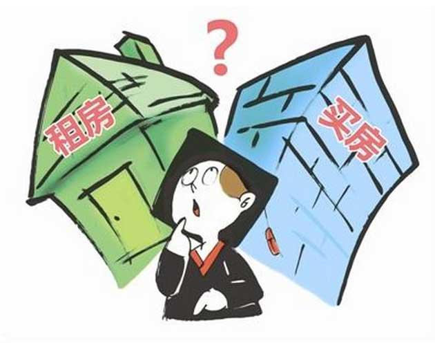 在中山市刚毕业的大学生买房好还是租房好呢?