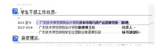 简历教程10.jpg