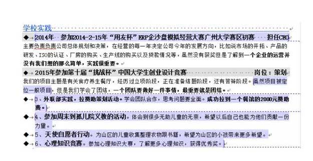简历教程11.jpg