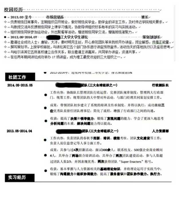 简历教程12.jpg