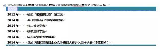 简历教程14.jpg