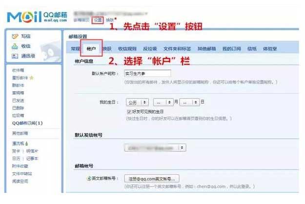 QQ邮箱如何变成高大上的商务风邮箱?.jpg
