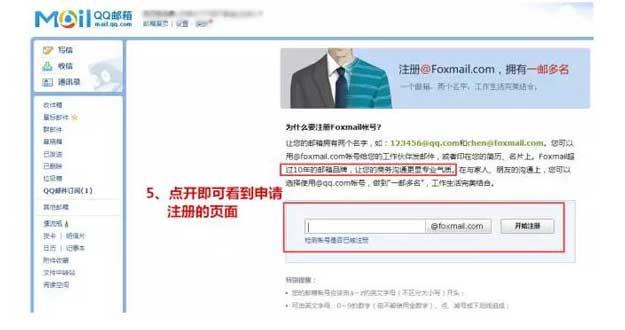 QQ邮箱如何变成高大上的商务风邮箱?2.jpg