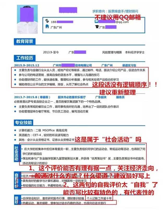 简历怎么做内容优化!简历内容优化方法(干货收藏)!4.jpg