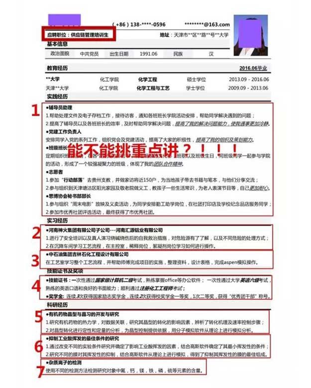 应链管培生·硕-简历怎么写呢?(图文实例讲解)!1.jpg