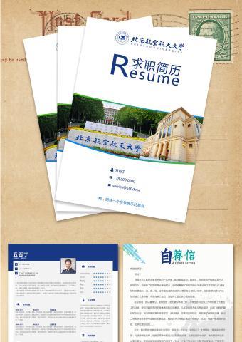 北京航空航天大学 简历套餐