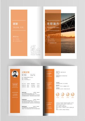 简历模板套餐:封面+简历+封底的缩略图