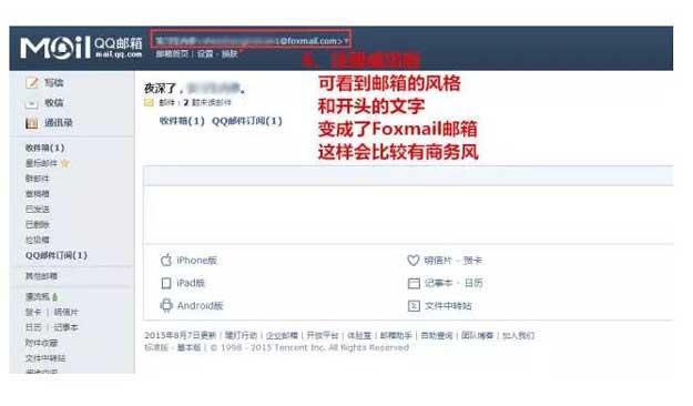 QQ邮箱如何变成高大上的商务风邮箱?
