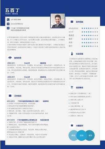 北京航空航天大学 简历套餐的缩略图