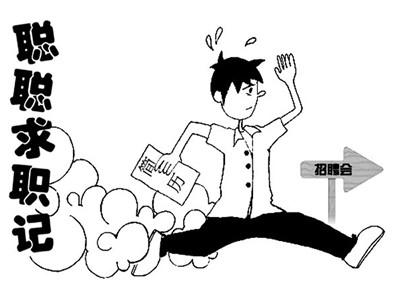 【大学求职指南】大学生实习,千万不要太尴尬!
