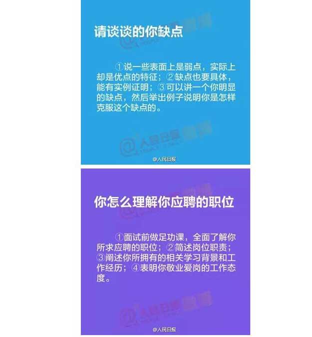 春招面试经验2.jpg