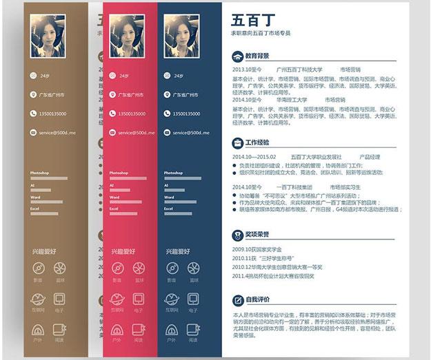 精美简历模板.jpg