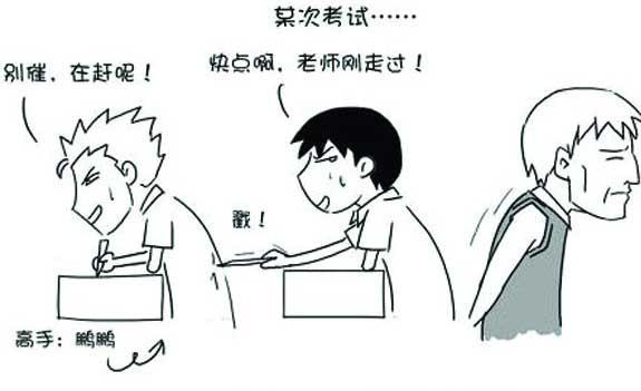 考试作弊.jpg