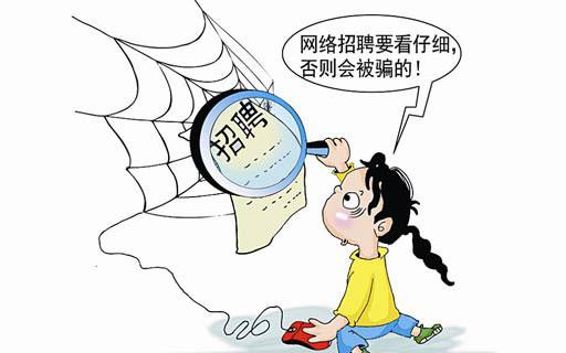 2016求职骗局大揭低,小编教你识别求职骗局!
