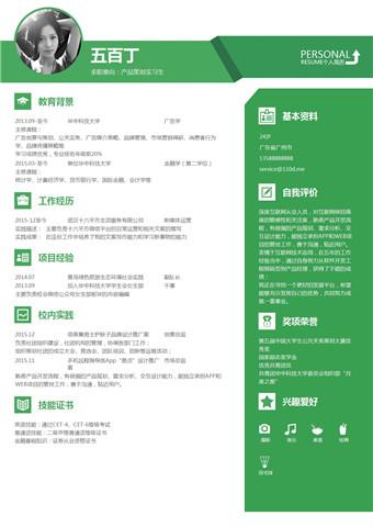 产品策划简历模板【实习生】