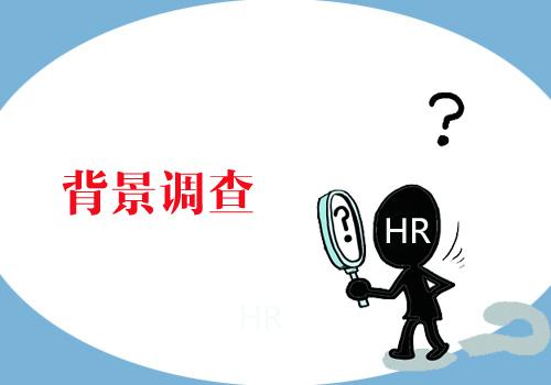 员工入职背景调查是不是可有可无?