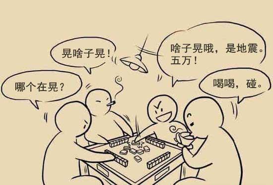 如果成都的公司也用打麻将来面试……