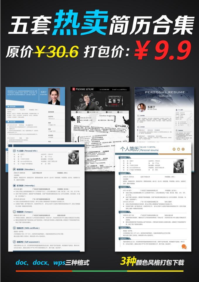 小丁兄弟推荐:五套热卖的简历合集