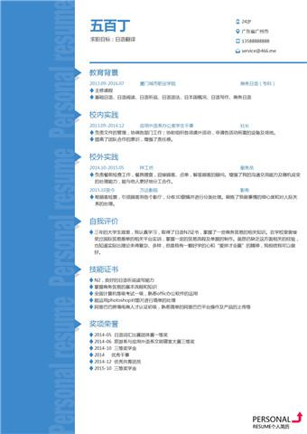 日语翻译简历模板