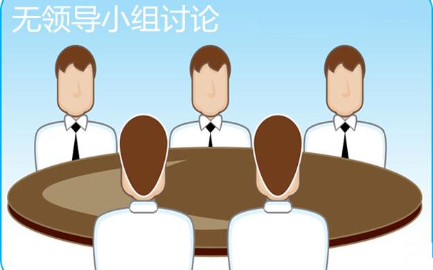浅谈在无领导小组面试中如何表现