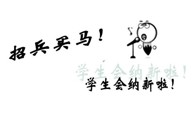 2016学生会部门面试技巧(干货收藏)!