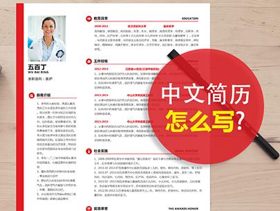 中文简历怎么写