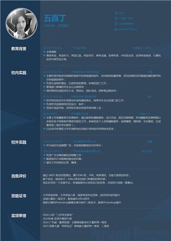 英语翻译简历模板下载