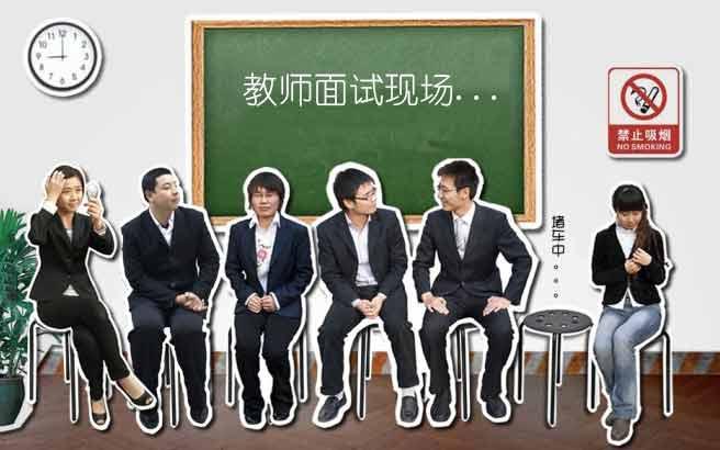 教师招聘面试.jpg