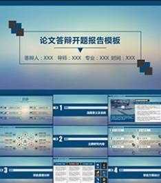 PPT0093 开题报告论文答辩 PPT模板
